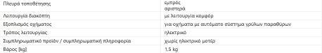 ΑΝΕΒΑΤΟΡ ΕΜΠΡΟΣ ΑΡΙΣΤΕΡΟ LEFT SKODA FABIA I 2000 - 2007